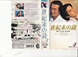 世紀末の詩?The Last Song? VOL.4 [VHS]