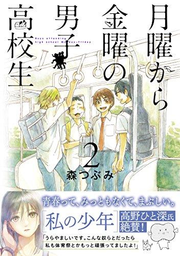 月曜から金曜の男子高校生 2巻 (LINEコミックス)