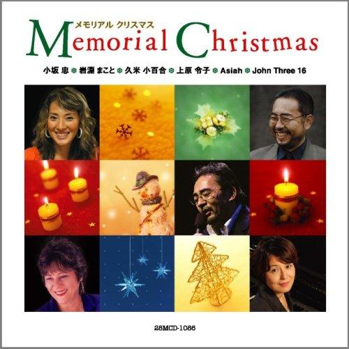 メモリアル クリスマス