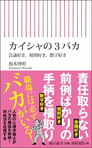 カイシャの3バカ 会議好き、規則好き、数字好き (朝日新書)