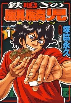 [塚脇永久]の鉄鳴きの麒麟児(1) (近代麻雀コミックス)