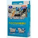 データシステム(Data System) TV-NAVI KIT(テレビナビキット) クー(DVDナビ) H18.5~H22.7 TTN-43