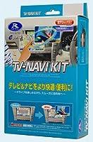 データシステム(Data System) TV-NAVI KIT(テレビナビキット) レクサス IS250/IS350 H20.9~H21.7 TTN-46