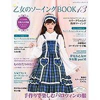 乙女のソーイングBOOK13 (レディブティックシリーズno.4672)