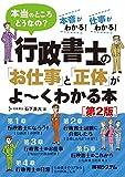 行政書士の「お仕事」と「正体」がよ~くわかる本[第2版]