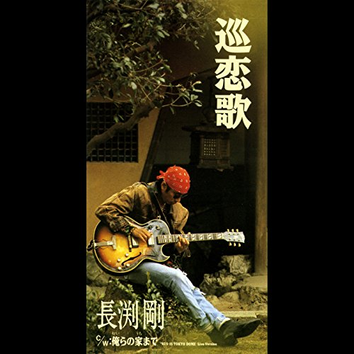 長渕剛『巡恋歌』は○○がオーディションで歌った?!男女の恋愛を綴った失恋ソングの歌詞の意味を紐解く。の画像