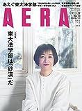 AERA(アエラ) 2017年 3/27 号 [雑誌]