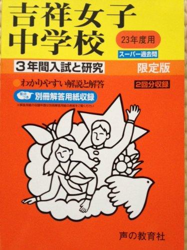 3年間入試と研究61 吉祥女子中学校 平成23年度受験用 (2011)