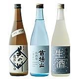 【日本酒ギフト】新潟地酒 生酒入り飲み比べ3種720ml×3本セット