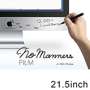 ノーマナーフィルム 21.5inch iMac用
