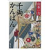 千両かんばん (新潮文庫)