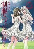 制服のヴァンピレスロード 3巻 (デジタル版ガンガンコミックスJOKER)