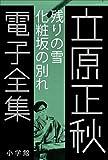 立原正秋 電子全集4 『残りの雪 化粧坂の別れ』