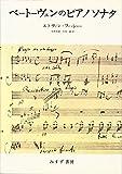 ベートーヴェンのピアノソナタ (1978年)