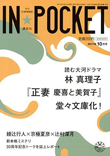 IN★POCKET 2017年10月号