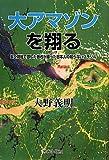 大アマゾンを翔る―長く現地で暮した著者が綴った日本人の知らないブラジル