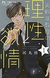 矢野准教授の理性と欲情 1 (フラワーコミックス)
