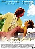 ビューティフルメモリー [DVD]