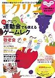 レクリエ2013秋号 高齢者介護をサポートするレクリエーション情報誌 (別冊家庭画報)