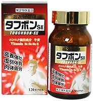 【第3類医薬品】タフボンSII 120カプセル