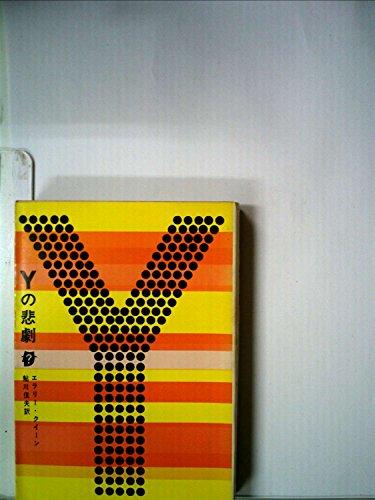 Yの悲劇 (1959年) (創元推理文庫)の詳細を見る