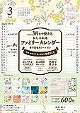 3月まで使えるおしゃれなファミリーカレンダー 新学期便利シール付き (インプレスカレンダー2022)