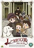 レ・ミゼラブル 少女コゼット 9 [DVD]