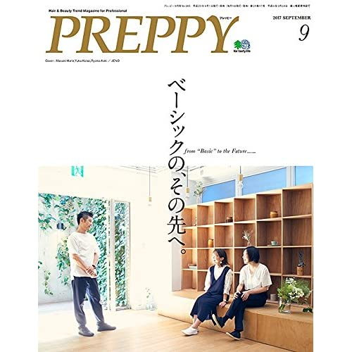 PREPPY(プレッピー) 2017年 09月号 [雑誌](特集:ベーシックの向こう側)