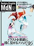 MdN (エムディエヌ) 2012年 06月号 [雑誌]