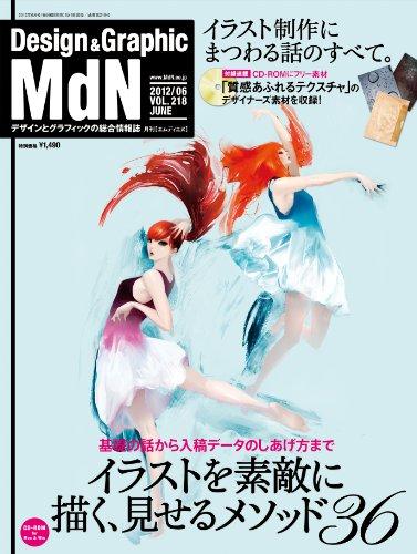 MdN (エムディエヌ) 2012年 06月号 [雑誌]の詳細を見る