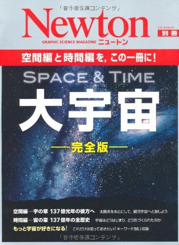 大宇宙―空間編と時間編を,この一冊に! (ニュートンムック Newton別冊)の詳細を見る