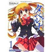 聖ジョルジュ女学園暗黒料理研究会タベルナ(1) (バンブーコミックス WINセレクション)