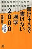 書けそうで書けない漢字2000 あいまい書き・うっかり書き実例集 (講談社+α文庫)