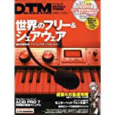 DTM MAGAZINE 2009年 03月号 [雑誌]