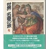 世界 名画の旅〈4〉