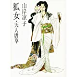狐女―天人唐草 (1981年)