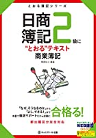 """日商簿記2級に""""とおる""""テキスト 商業簿記 (とおる簿記シリーズ)"""