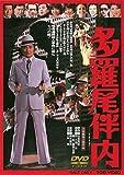 多羅尾伴内[DVD]