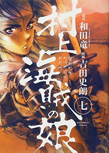 村上海賊の娘 7 (ビッグコミックス)
