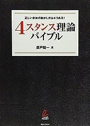 「4スタンス理論」バイブル