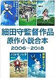 細田守監督作品 原作小説合本 2006?2018 (角川文庫)