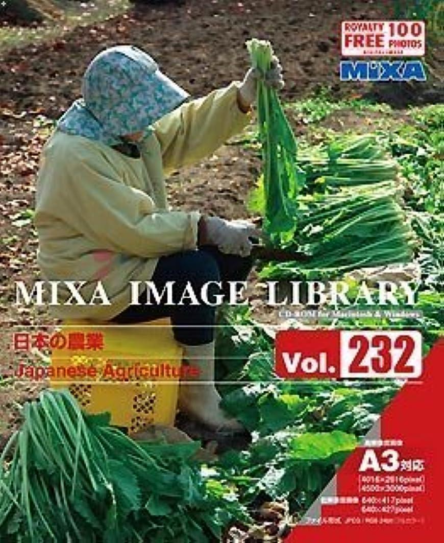 禁輸実際にページMIXA IMAGE LIBRARY Vol.232 日本の農業