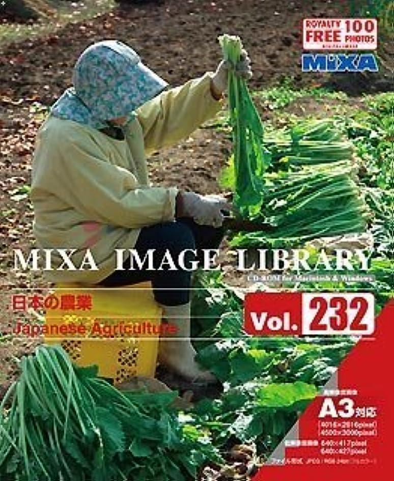 司令官二層靄MIXA IMAGE LIBRARY Vol.232 日本の農業