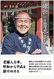 鎌倉には青木さんがいる -老舗人力車、昭和から平成を駆けぬける-