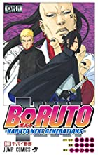 BORUTO-ボルト- -NARUTO NEXT GENERATIONS- 第10巻