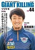 GIANT KILLING Jリーグ50選手スペシャルコラボ(44) (モーニングコミックス)