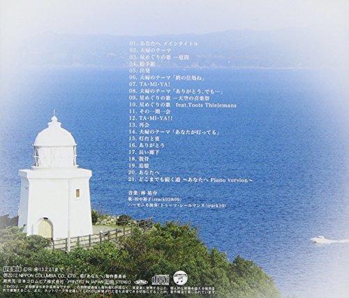 東宝映画「あなたへ」オリジナル・サウンドトラック