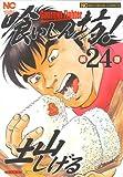 喰いしん坊! 24巻 (ニチブンコミックス)