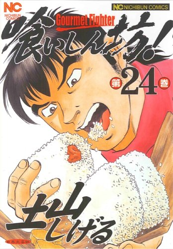 喰いしん坊! 24 (ニチブンコミックス)
