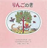 りんごのき (世界傑作絵本シリーズ) 画像